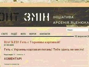 Яценюк поблагодарил хакеров за атаку на свой сайт
