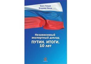 В Петербурге задержали 100-тысячный тираж книги Немцова о Путине