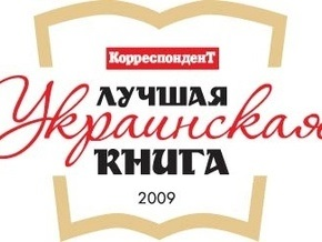Продолжается голосование за лучшую украинскую книгу года в конкурсе журнала Корреспондент