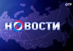 Новости России - СМИ - ОТР: В России начало свое вещание Общественное телевидение