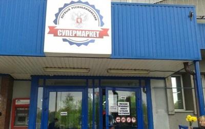 В ДНР собираются открыть десять супермаркетов