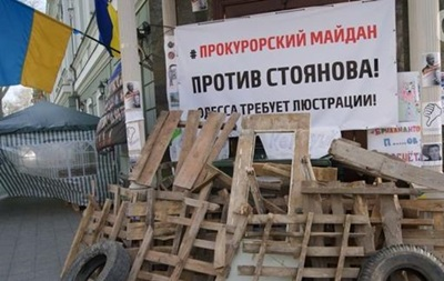 ГПУ люстрировала прокурора Стоянова