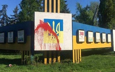 В Кривом Роге облили краской герб Украины