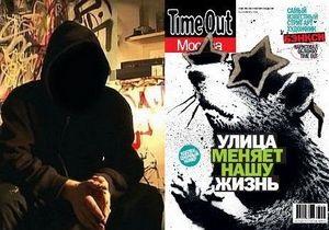Бэнкси нарисовал обложку для российского Time Out