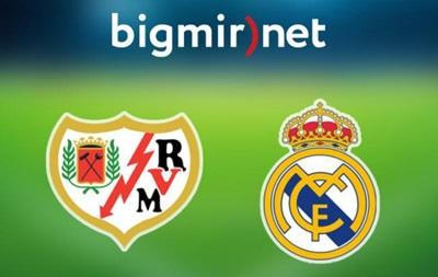 Райо Вальекано - Реал Мадрид 2:3 Онлайн трансляция матча чемпионата Испании