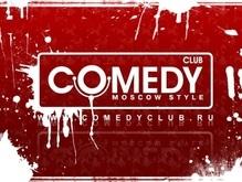 Российский Comedy Club запускает свой телеканал