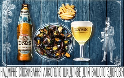 Три изысканные закуски к новому пиву «Robert Doms Бельгийский»