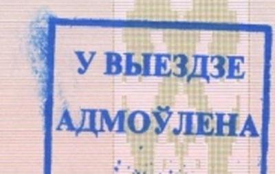 Украинского депутата не пустили в Беларусь