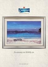 Пластилиновые шедевры заполнили корпоративный календарь Славутич, Carlsberg Group