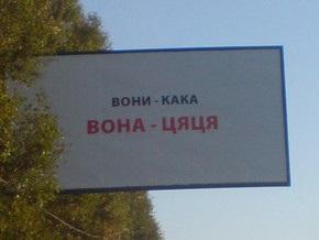 В Харькове появились билборды с надписью Вони - кака, вона - цяця