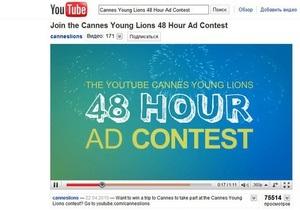 YouTube объявил конкурс для молодых рекламщиков