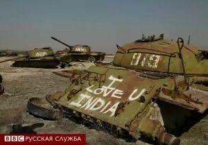 Кладбище советских танков в Афганистане - репортаж