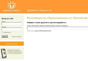 Одноклассники снова сделали регистрацию бесплатной