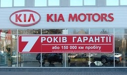 7-річна гарантія на весь модельний ряд KIA в Україні