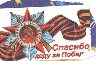 В Краматорске появились листовки с призывами убивать  бандеровцев
