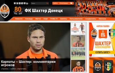 Сайт Шахтера стал самым посещаемым за апрель среди украинских клубов