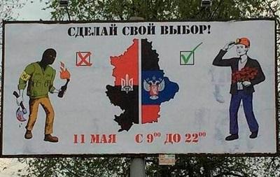 Референдуми в ДНР: Як відринув Донбас