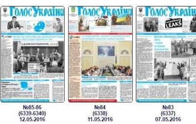 Под Луценко издали спецвыпуск Голоса Украины – нардеп