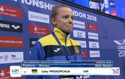 Юлия Прокопчук стала чемпионкой Европы в прыжках в воду