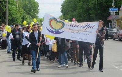 В Хмельницком прошел марш против однополых браков