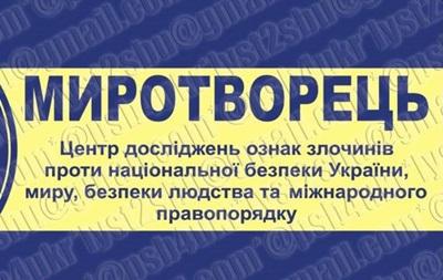 Миротворец обнародовал новый список журналистов