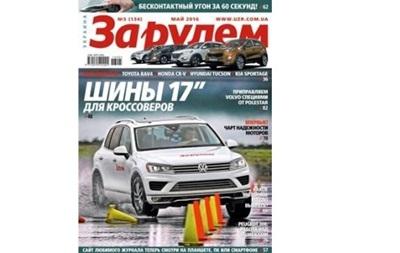 Посетители Facebook отдали свои сердца журналу  За рулем Украина