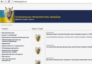 Генпрокуратура потратит 400 тыс. грн на оптимизацию своего сайта - СМИ