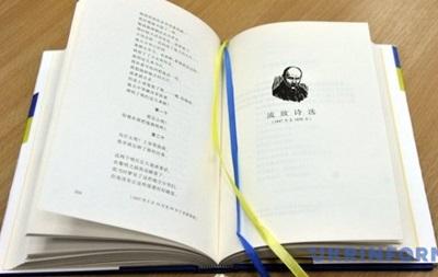 Кобзарь  перевели на китайский язык