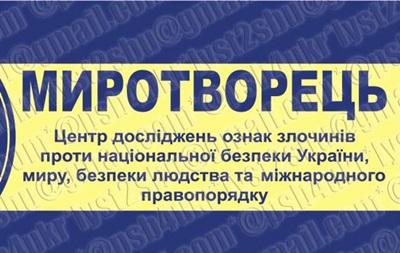 Миротворец удалил список журналистов,  сотрудничающих с РФ