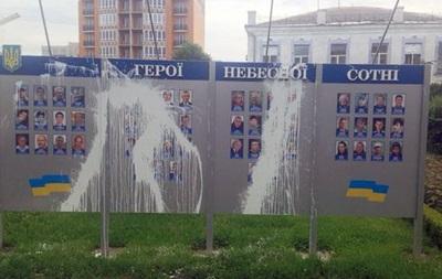 В Кременчуге повредили знак  Героям Небесной сотни