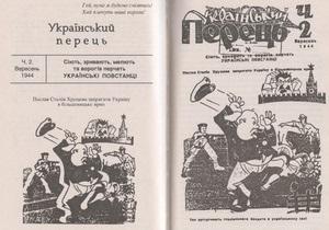 Корреспондент: Перченое дело. Как УПА высмеивала противника на страницах сатирического журнала Український перець - архив