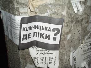 В Киеве появились листовки: Кильчицкая, где лекарства?