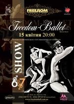 15 апреля концерт  Freedom ballet  в концерт-холле FreeДом.