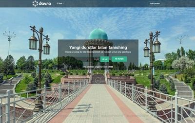 В Узбекистане открыли государственную соцсеть