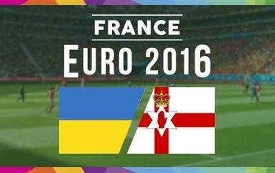 Украина - Ирландия: онлайн трансляция