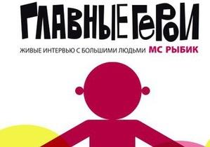 Украинский журналист презентует свою первую книгу интервью со знаменитостями