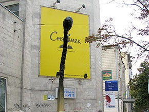 В центре Киева появилась Ожившая спичка