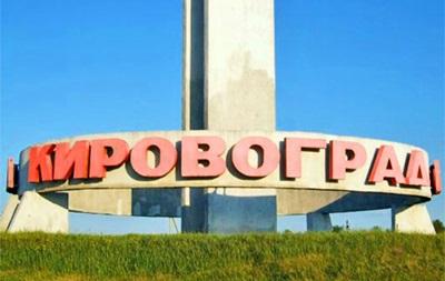 Горсовет Кировограда не поддержал название Кропивницкий