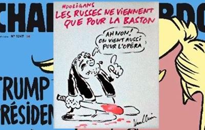Charlie Hebdo опубликовал карикатуру на российских болельщиков