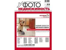 Журнал «ФотоНедвижимость» провел рестайлинг
