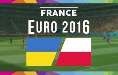 Украина-Польша: онлайн трансляция матча (0:1)