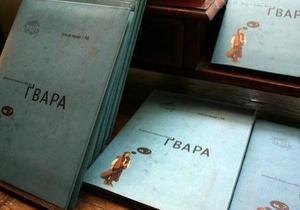 Во Львове презентовали азбуку  львовского языка