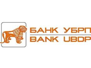 Банк УБРП открывает новое отделение в Киеве