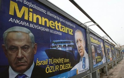 Израиль и Турция готовы объявить о нормализации отношений