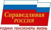 Справедливая Россия даст Справедливый товар