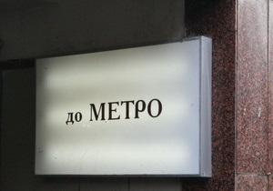 На столичной станции метро Бориспольская откроют второй вестибюль