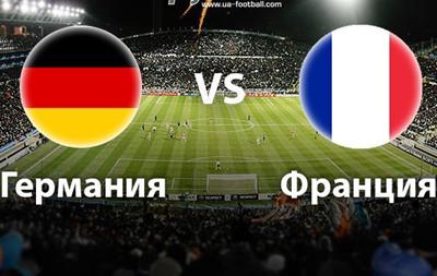 Германия - Франция: онлайн трансляция полуфинала Евро-2016