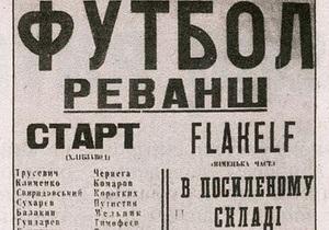 Завтра в Украине начинаются съемки фильма о  матче смерти