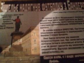 Одесского Дюка обклеили националистическими листовками. Братство обвинило в провокации Родину