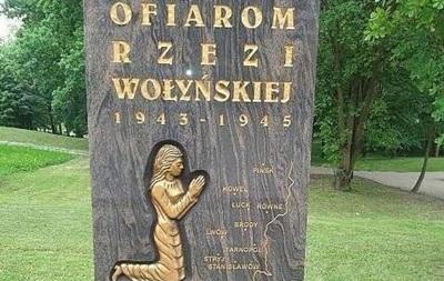 В Сети разместили документы о Волынской резне